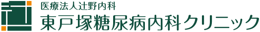 医療法人辻野内科 東戸塚糖尿病内科クリニック